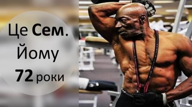 Найкраща мотивація для занять спортом