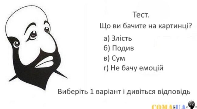 Тест на емоції
