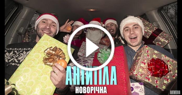 """Гурт """"Антитіла"""" презентував новорічну пісню"""