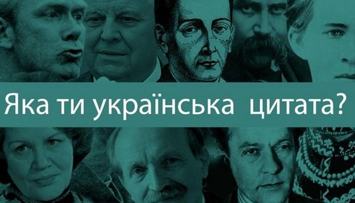 Яка ти українська цитата? Пройди тест