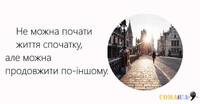 життя