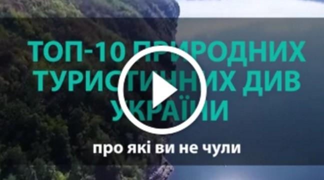 Топ-10 природних туристичних див України, про які ви не знали