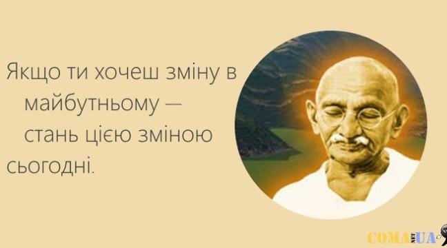 15 життєвих принципів Мухатми Ганді