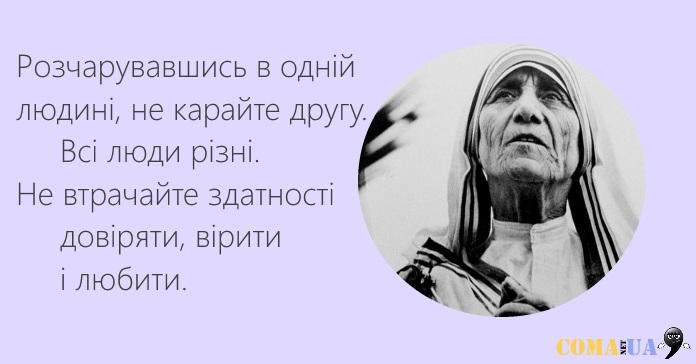 Заповіді_Матері_Терези_10