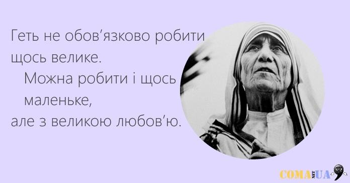 Заповіді_Матері_Терези_11