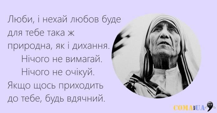 Заповіді_Матері_Терези_12
