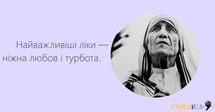 Заповіді_Матері_Терези_13