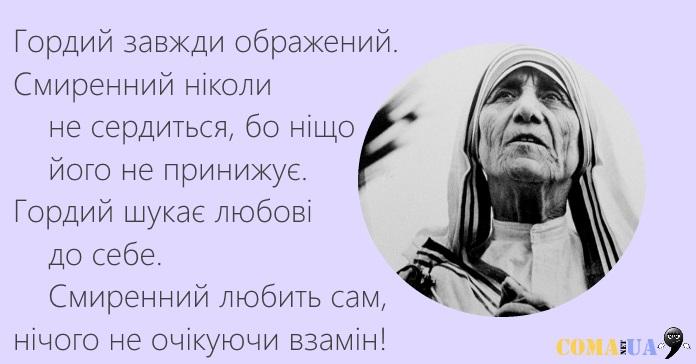Заповіді_Матері_Терези_14