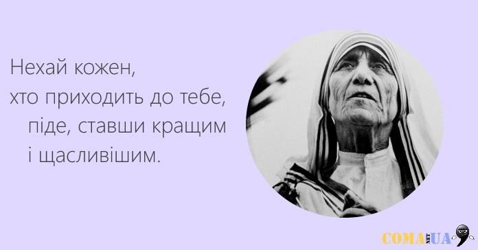 Заповіді_Матері_Терези_15