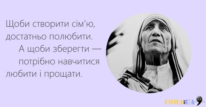 Заповіді_Матері_Терези_16