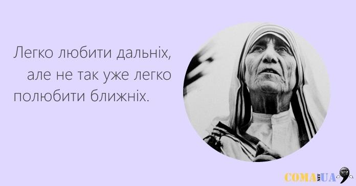 Заповіді_Матері_Терези_17