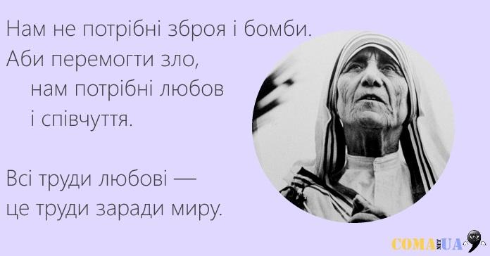 Заповіді_Матері_Терези_18