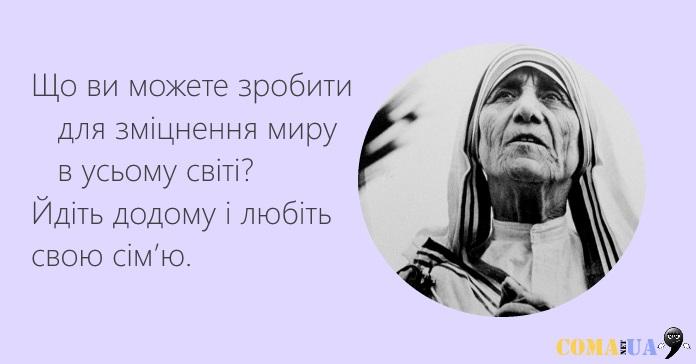 Заповіді_Матері_Терези_19