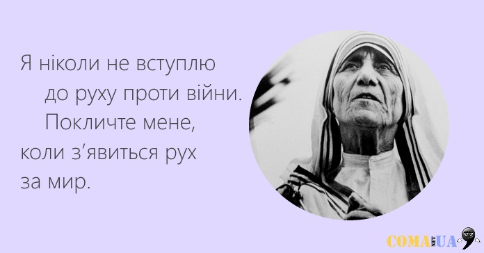 Заповіді_Матері_Терези_2