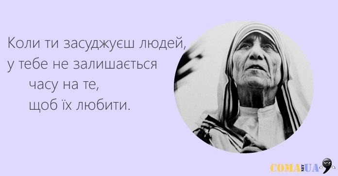 Заповіді_Матері_Терези_20