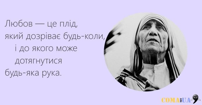 Заповіді_Матері_Терези_3