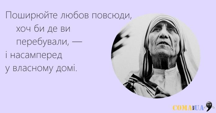 Заповіді_Матері_Терези_4