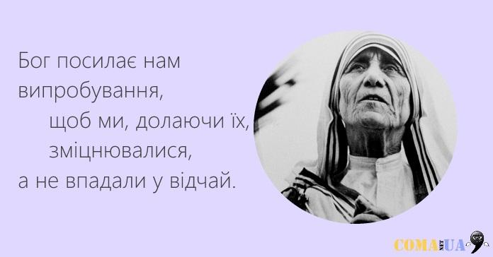Заповіді_Матері_Терези_5