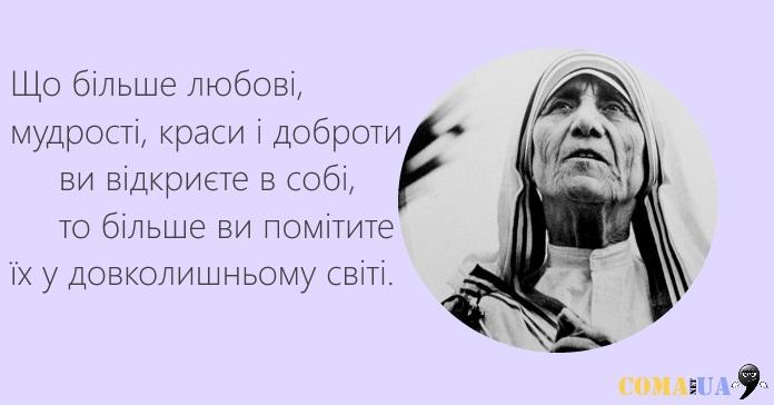 Заповіді_Матері_Терези_6