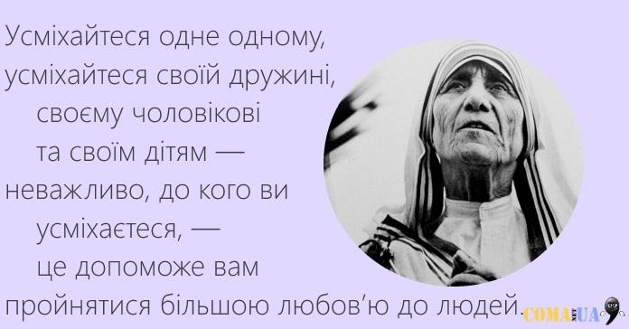 Заповіді_Матері_Терези_7