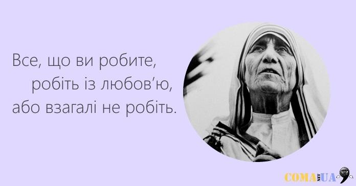 Заповіді_Матері_Терези_8