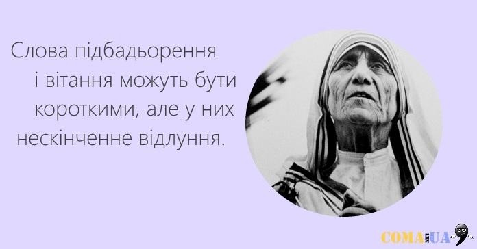 Заповіді_Матері_Терези_9