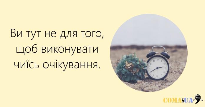 очікування