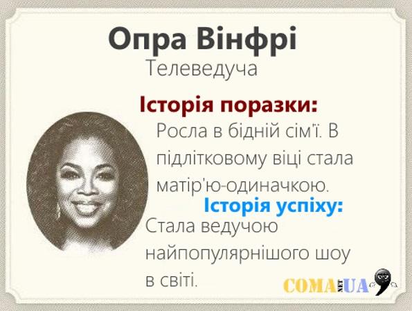 Winfrey