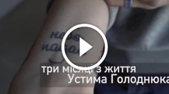 """""""Небо падає"""" – фільм про три місяці з життя Устима Голоднюка"""