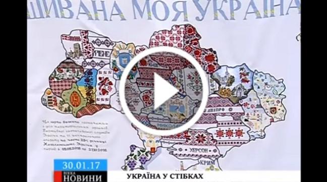 У Черкасах презентували унікальну вишиту карту України (відео)