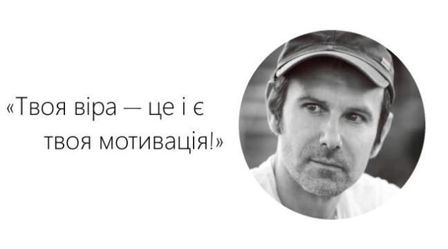 Кращі висловлювання Святослава Вакарчука про життя та кохання