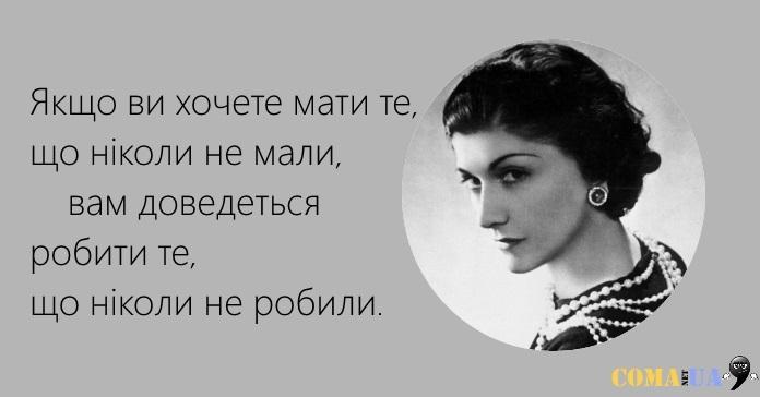 25 мудрих цитат Коко Шанель, які варто прочитати кожній жінці