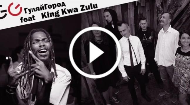 Такого ми ще не чули! Африканський хіп-хоп у поєднанні з традиційним українським співом