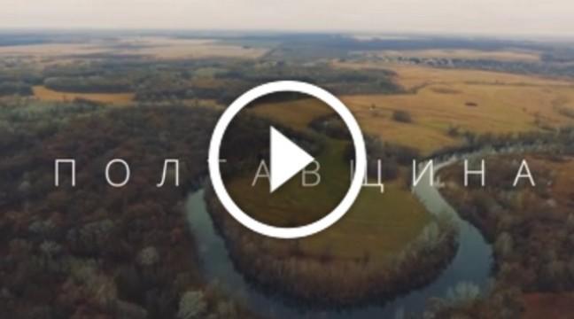 Полтавщина з висоти пташиного лету. Нове дивовижне відео від Ukraїner