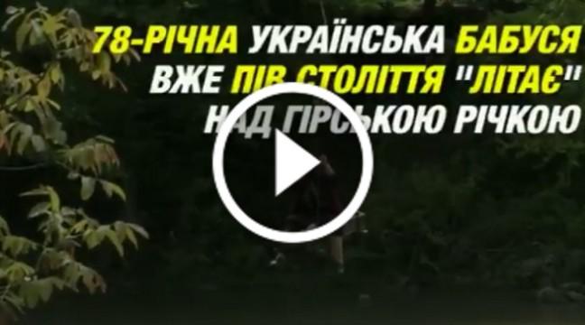 78-річна українська бабуся вже пів століття «літає» над гірською річкою