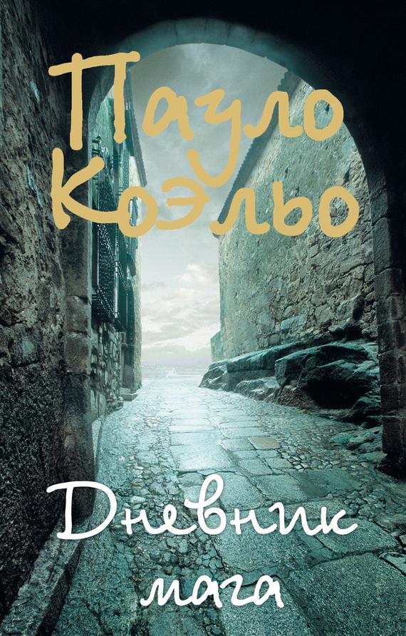 koelo_paulo_palomnik_dnevnik_maga