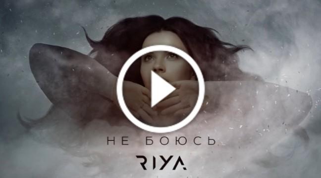 "Молода українська співачка RIYA презентувала нову пісню ""Не Боюсь"""