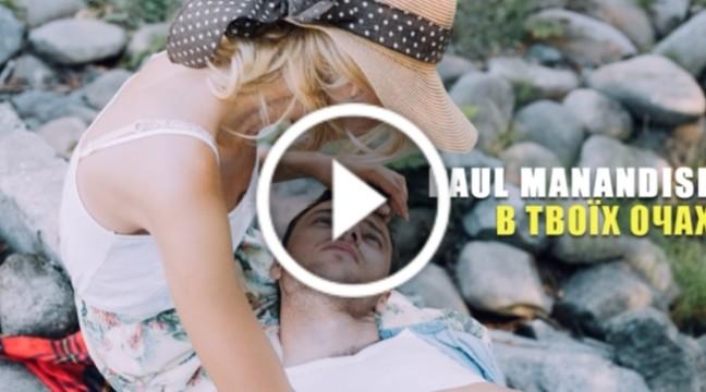 Французький співак Поль Манондіз презентував новий україномовний сингл
