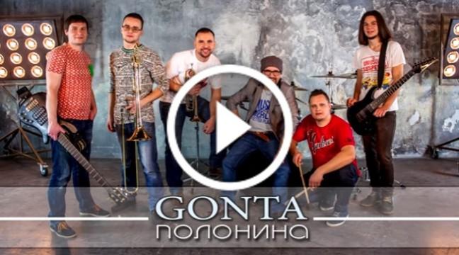 """GONTA """"Полонина"""" – пісня, яка надихає зібрати речі в наплічник і відправитися на Закарпаття"""