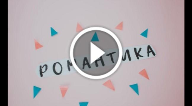 """""""Романтика"""" –  гурт """"Фіолет"""" презентував перший сингл з майбутнього альбому"""