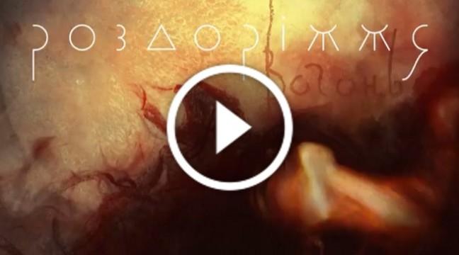 """Тернопільський гурт """"Роздоріжжя"""" презентував нову емоційну пісню – """"Вогонь"""""""