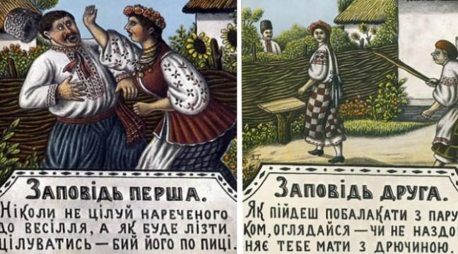 Український гумор 1918 року: 10 заповідей молодим дівчатам