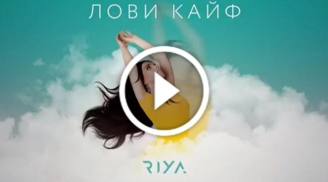 Українська співачка RIYA презентувала нову позитивну пісню #ЛовиКайф