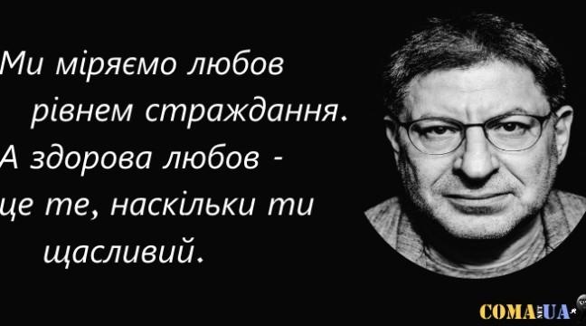 20 цитат психолога Михайла Лабковського про здорову любов і неврози