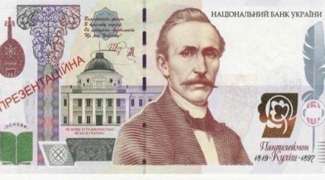 Українцям показали ескіз нової купюри номіналом 1000 гривень