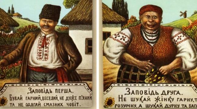 Український гумор 1918 року: 10 заповідей нежонатим