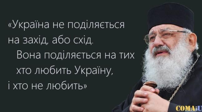 Слова Любомира Гузара, які потрібно пам'ятати кожному українцю