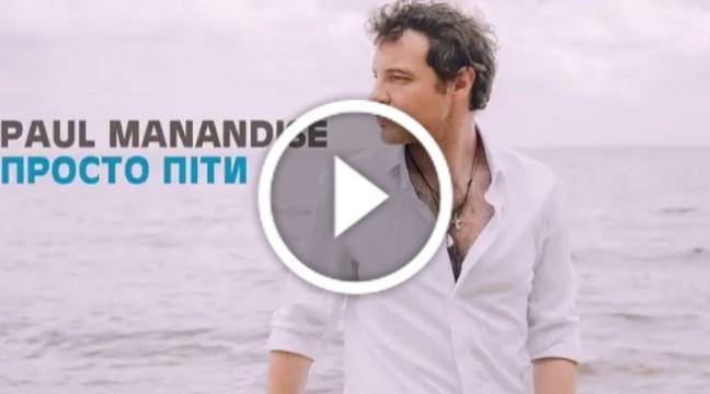 Французький співак Поль Манондіз презентував першу авторську пісню українською мовою