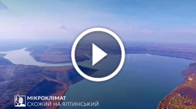 """Бакота: """"Українська Атлантида"""" з висоти пташиного лету"""