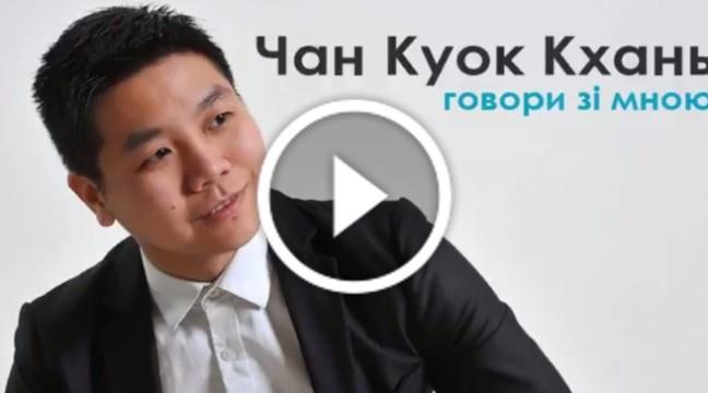 В'єтнамський співак Чан Куок Кхань презентував нову україномовну пісню «Говори Зі Мною» (на слова Іздрика)